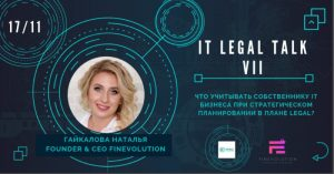 Finevolution на IT LEGAL TALK VII Харьков
