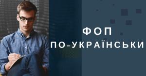 ФОП Украина