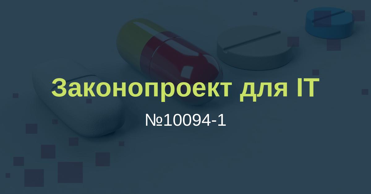 novij-zakonoproekt-dlya-it-biznesu-thumbnail