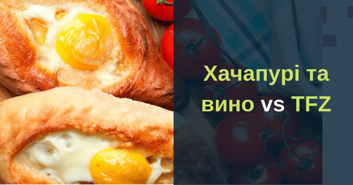 tfz-vidkrivayemo-biznes-v-gruziyi-thumbnail