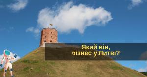 Открываем бизнес в Литве с Finevolution