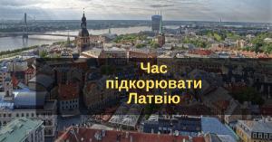 Открываем бизнес в Латвии с Finevolution