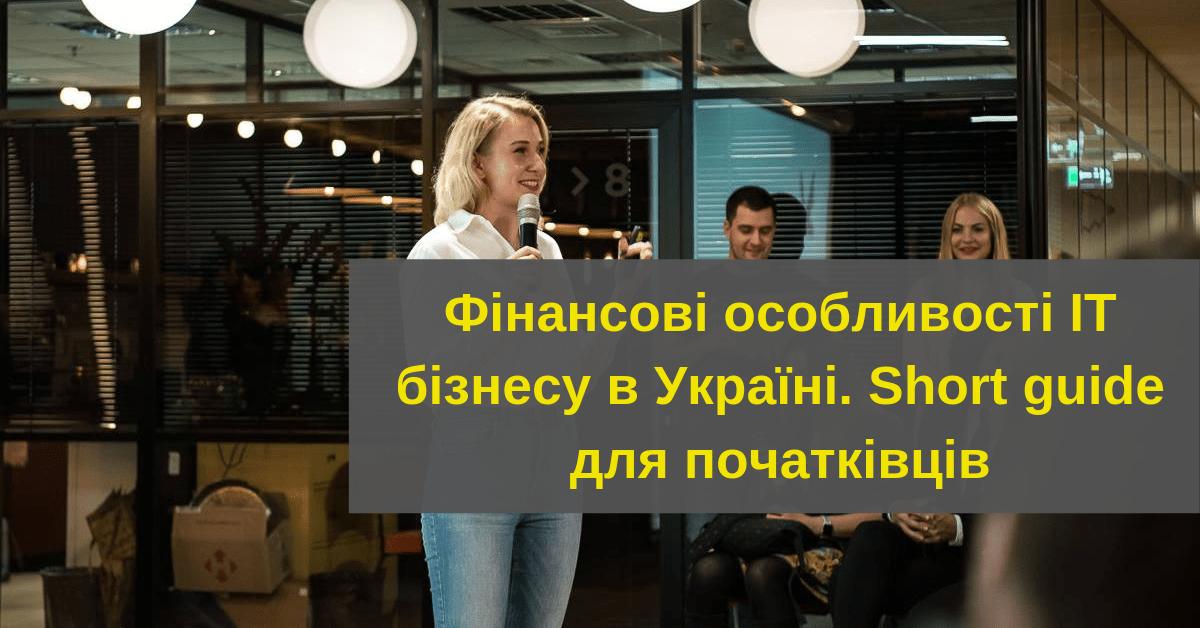 finansovi-osoblyvosti-it-biznesu-v-ukrayini