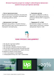 фріланс finevolution ua